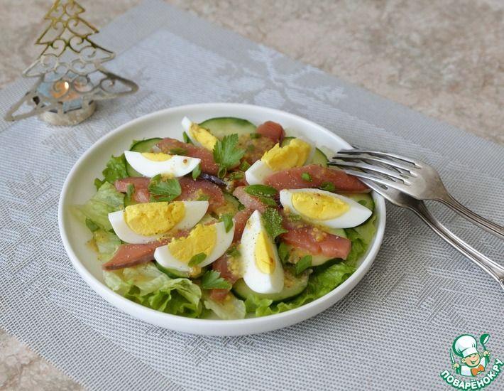 Рецепт: Салат из лосося с горчичной заправкой