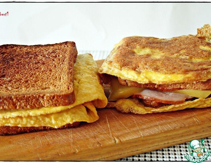 Рецепт: Быстрый завтрак Омлет-бутерброд