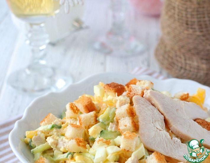 Рецепт: Салат с курицей и пикантной заправкой