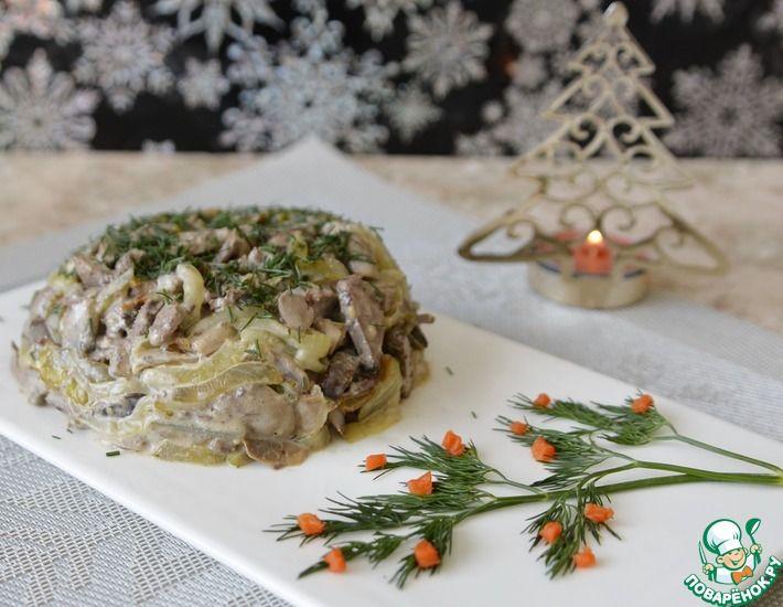 Рецепт: Салат из печени по маминому рецепту