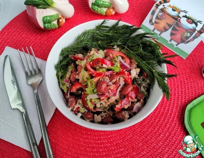 Рецепт: Салат с красной фасолью Сарочка
