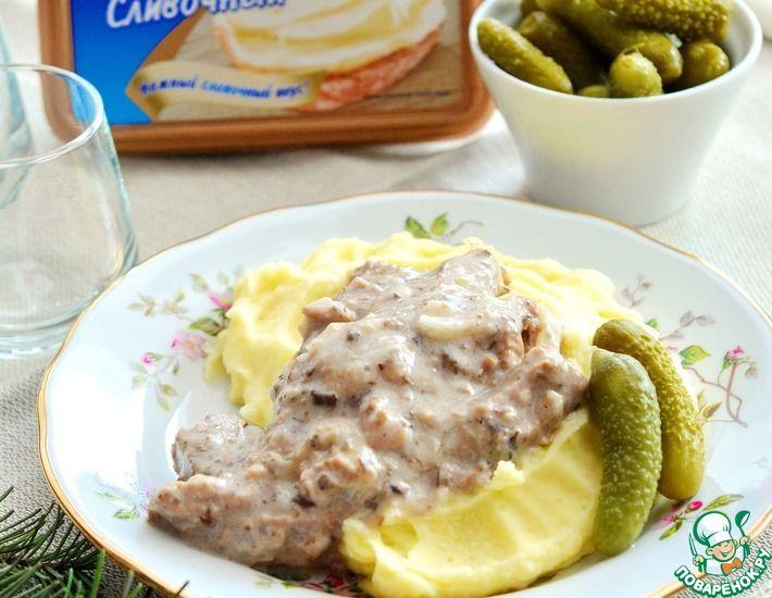 Рецепт: Бефстроганов с плавленым сыром и грибами