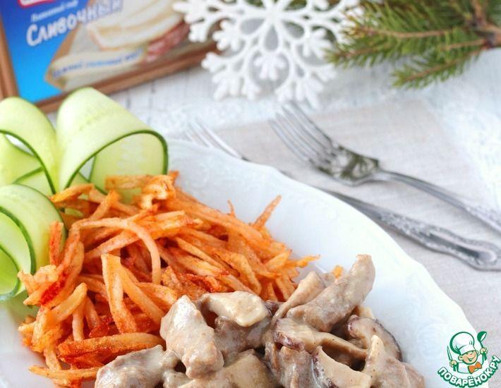 Рецепт: Говядина в сырном соусе с грибами