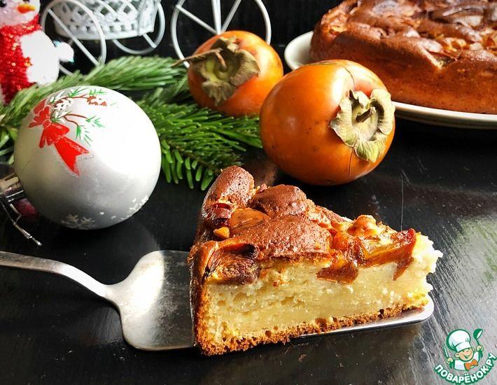 Рецепт: Пирог на сметане с хурмой