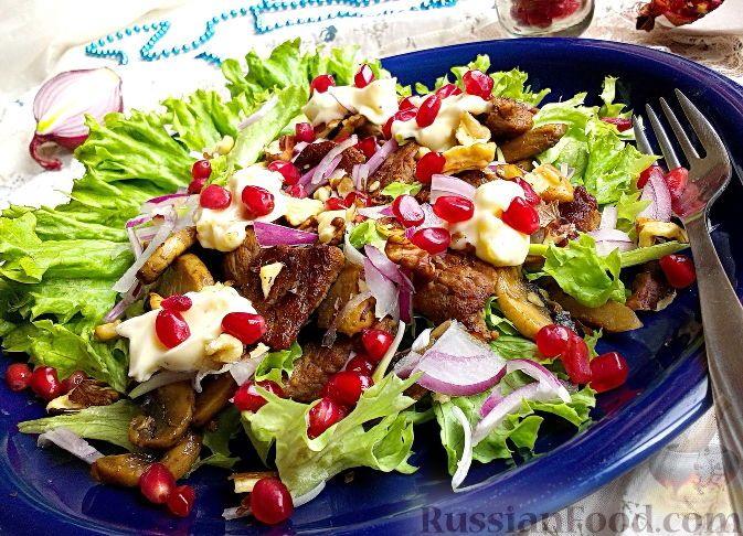 Фото к рецепту: Мясной салат с грибами и гранатом