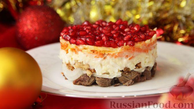"""Фото к рецепту: Праздничный салат """"Красная шапочка"""" с говядиной и гранатом"""