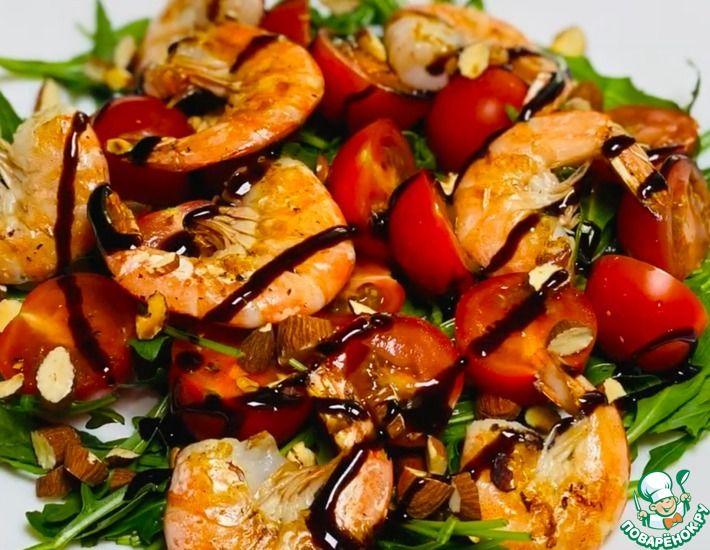 Рецепт: Очень вкусный салат с креветками