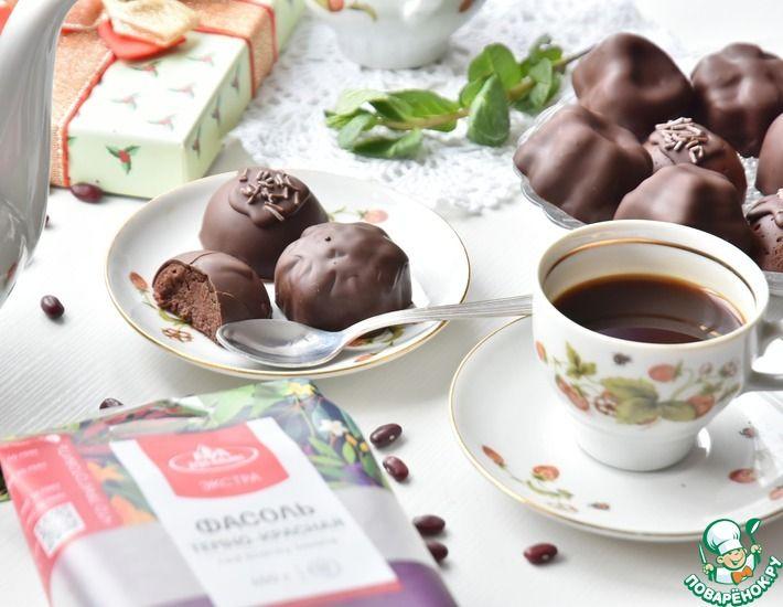 Рецепт: Шоколадные конфеты из фасоли