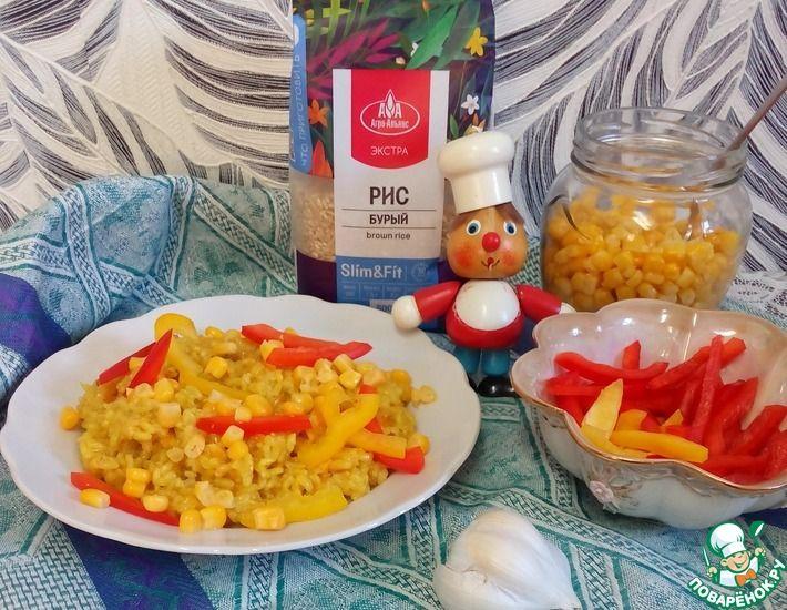 Рецепт: Овощной плов из бурого риса с консервированной кукурузой и сладким перцем