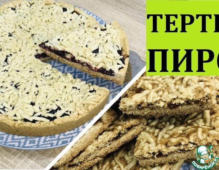Рецепт: Тертый пирог с вишней и печенье с вареньем