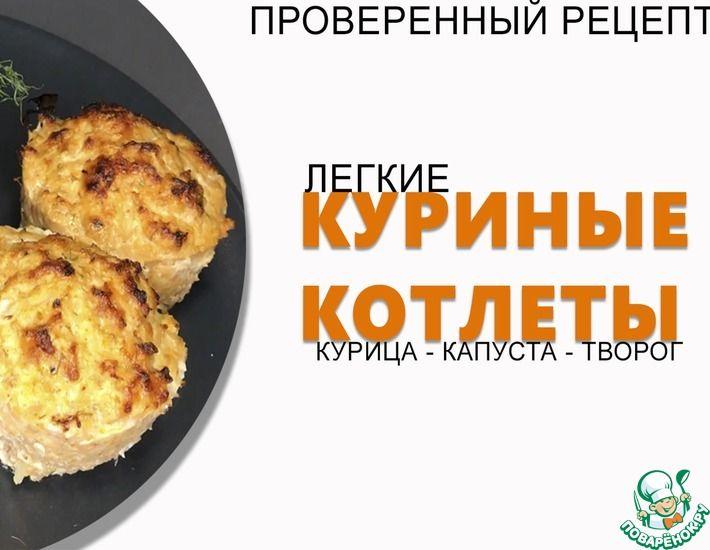 Рецепт: Легкие котлеты-курица-капуста-творог (проверено! моя кухня)