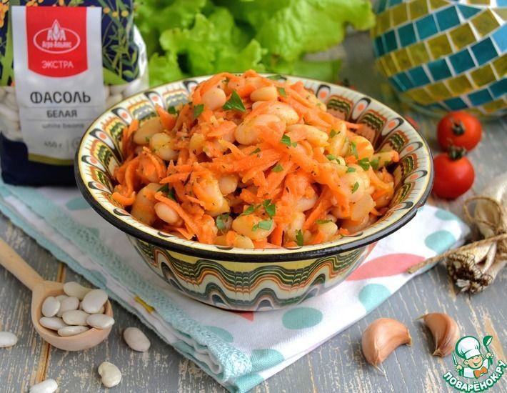 Рецепт: Маринованная белая фасоль с морковью