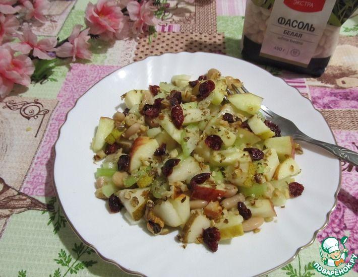 Рецепт: Постный салат Вальдорф с фасолью