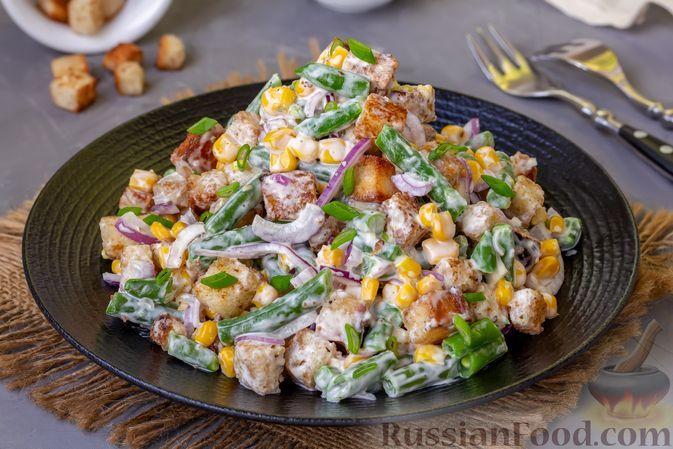 Фото к рецепту: Салат с кукурузой, стручковой фасолью и сухариками