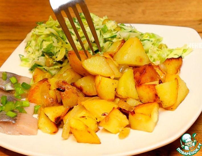 Рецепт: Жареная картошка