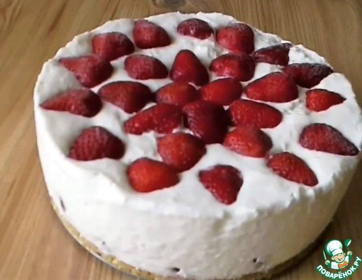 Рецепт: Клубнично-кремовый торт. Забудь про духовку