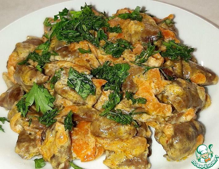 Рецепт: Сердечки куриные тушёные в сметанном соусе-мягкие и нежные! Вкуснее мяса
