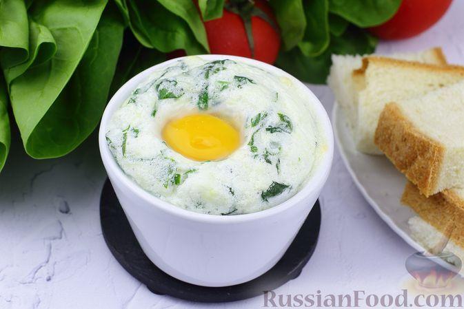 Фото к рецепту: Воздушные яйца кокот со шпинатом, сыром и сметаной