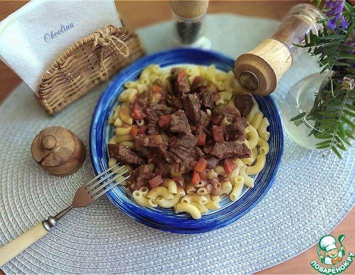 Рецепт: Тушёная говядина в томатном соке