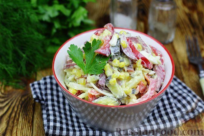 Фото к рецепту: Салат с колбасой, кукурузой, болгарским перцем и маринованными огурцами