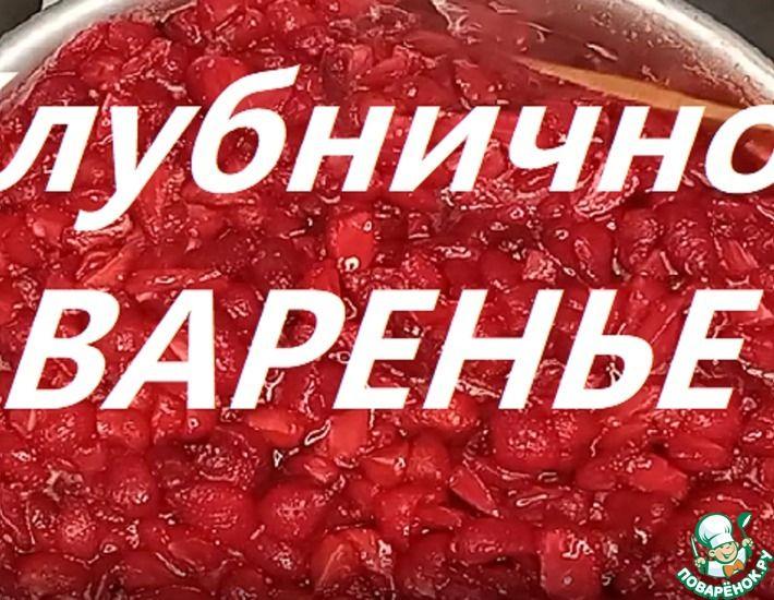 Рецепт: Клубничное варенье