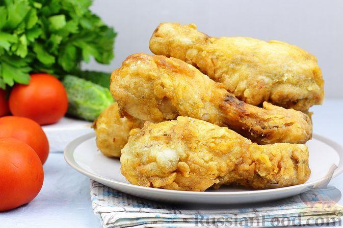 Фото к рецепту: Куриные голени, жаренные в рисовом кляре (во фритюре)