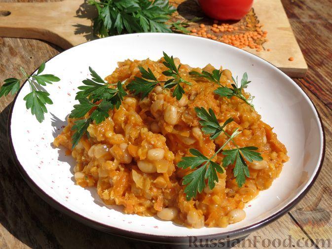 Фото к рецепту: Чечевица с консервированной фасолью и овощами в томатном соусе