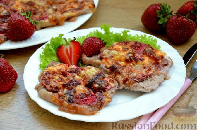 Фото к рецепту: Мясо по-французски с клубникой