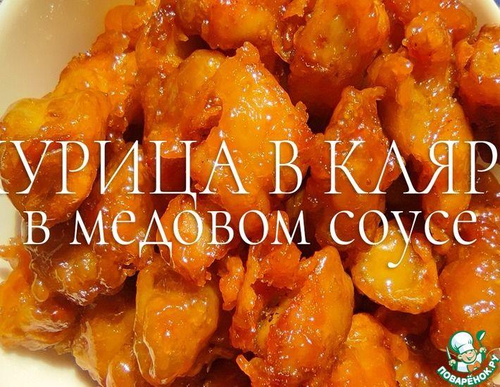 Рецепт: Курица в кляре в медовом соусе
