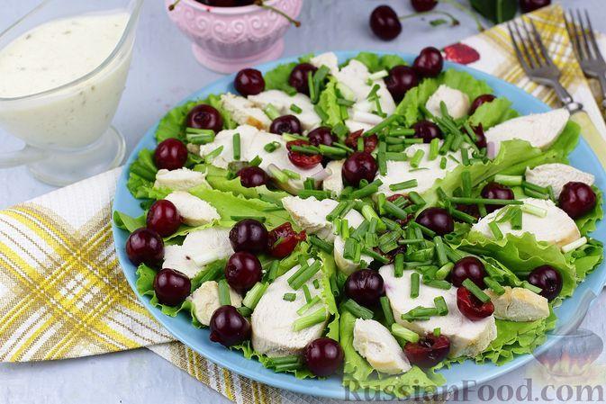 Фото к рецепту: Салат с курицей и вишней