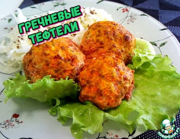 Рецепт: Гречневые тефтели в соусе на обед. Получается так вкусно и просто! Гречаники/ Котлеты с гречкой