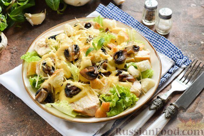"""Фото к рецепту: Салат """"Цезарь"""" с курицей и шампиньонами"""