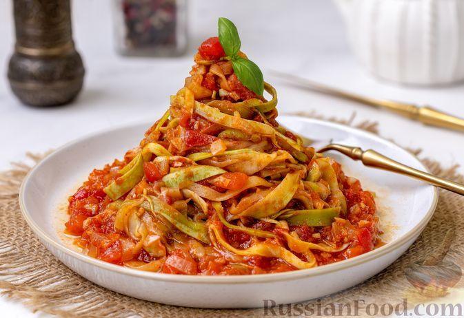 """Фото к рецепту: """"Лапша"""" из кабачков с томатным соусом"""