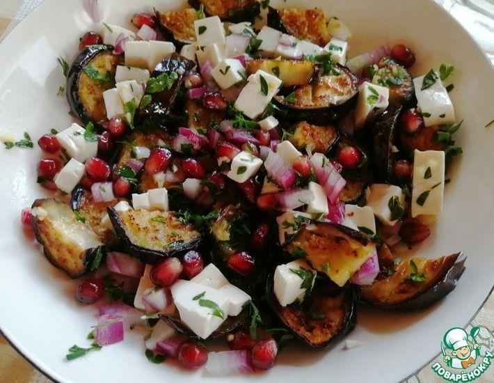 Рецепт: Салат с баклажанами, фетой и гранатом