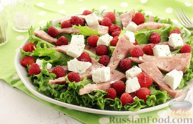 Фото к рецепту: Салат с ветчиной, малиной и сыром фета