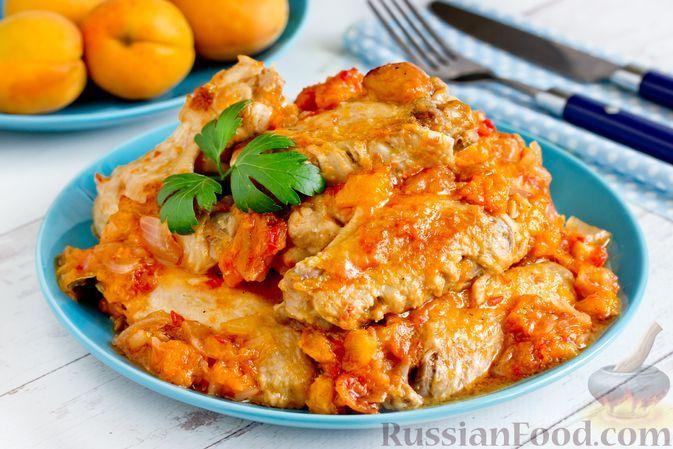 Фото к рецепту: Куриные крылышки, тушенные с помидорами и абрикосами