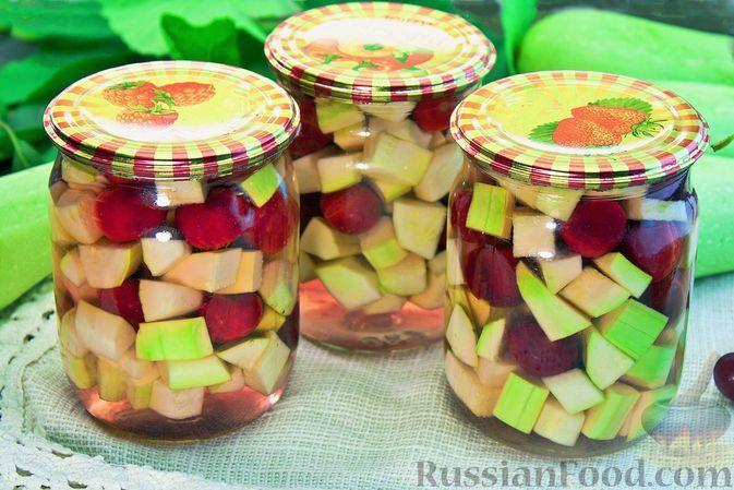 Фото к рецепту: Консервированные кабачки с вишней (на зиму)