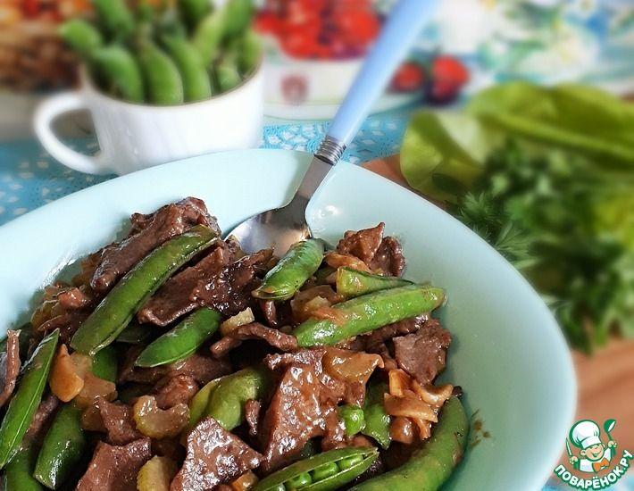 Рецепт: Говядина в устричном соусе с горошком