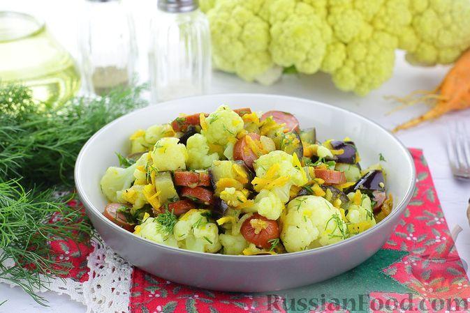 Фото к рецепту: Цветная капуста с баклажанами и сосисками (на сковороде)