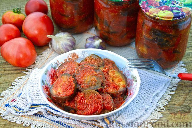Фото к рецепту: Баклажаны в томатно-чесночном соусе (на зиму)