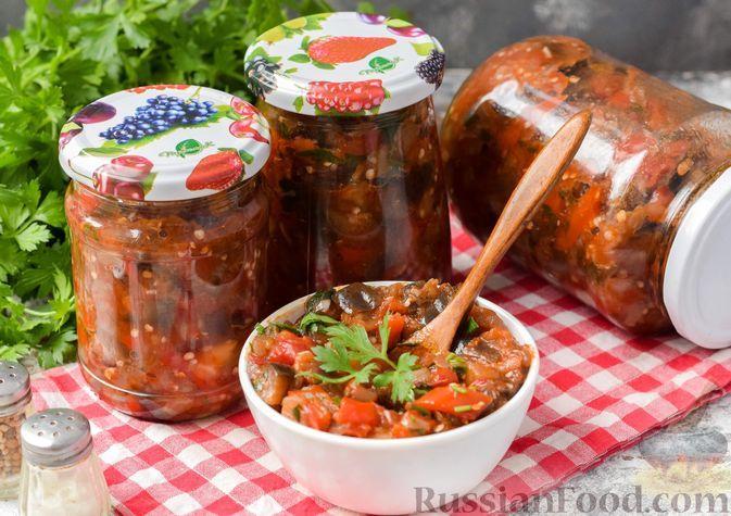 Фото к рецепту: Икра из баклажанов, с помидорами и сладким перцем (на зиму)