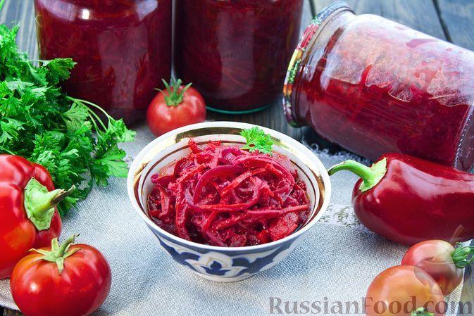 """Фото к рецепту: Салат """"Алёнка"""" из свёклы, перца и моркови (на зиму)"""