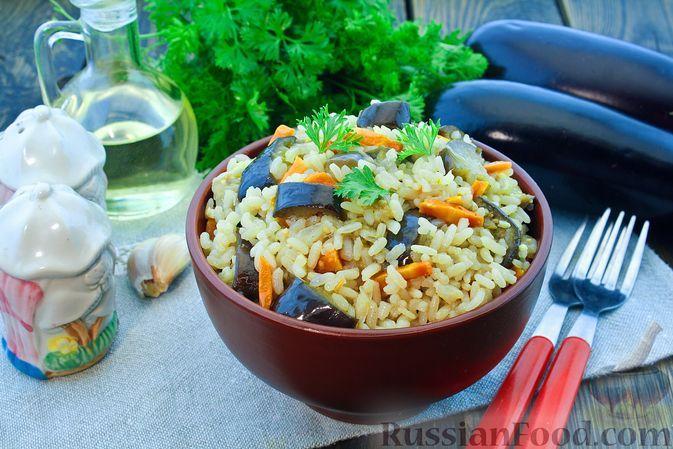 Фото к рецепту: Рис с баклажанами и морковью
