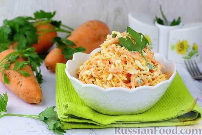 Фото к рецепту: Салат с морковью, сыром, яйцами и чесноком