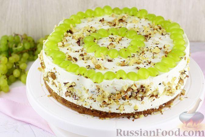 Фото к рецепту: Муссовый творожно-йогуртовый торт со сливками, виноградом и орехами