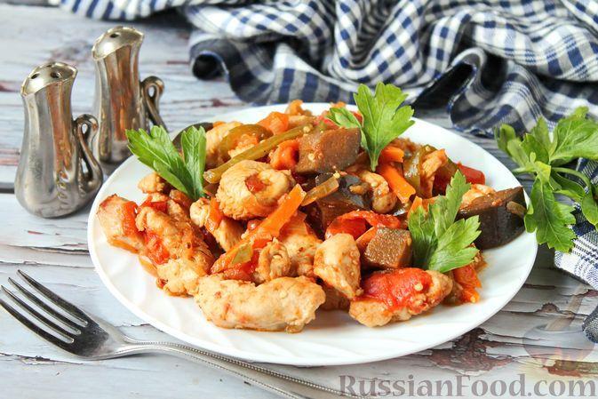 Фото к рецепту: Куриное филе, тушенное с баклажанами, помидорами и сладким перцем