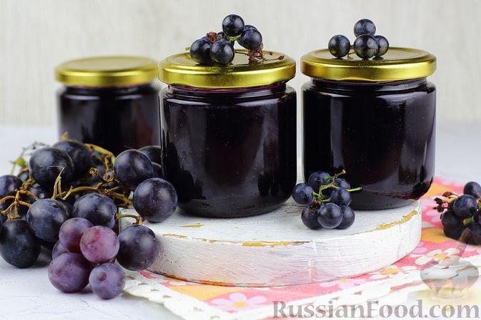 Фото к рецепту: Джем из винограда на зиму