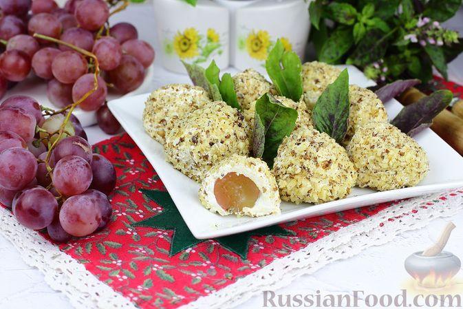 Фото к рецепту: Закуска из винограда с сыром