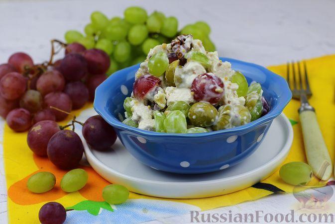 Фото к рецепту: Салат с курицей, виноградом, оливками и орехами