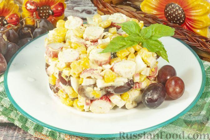 Фото к рецепту: Салат с крабовыми палочками, кукурузой и виноградом